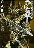 牙狼<GARO> 暗黒魔戒騎士篇 文庫版