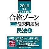 2019年版司法書士試験 合格ゾーン 択一式過去問題集 民法 上 (民法総則) (司法書士試験シリーズ)
