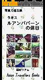 ラオス ルアンパバーンの休日: 写真で巡る旅 Asian Travellers Books
