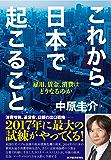 これから日本で起こること―雇用、賃金、消費はどうなるのか