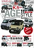 "AUTO STYLE vol.11 K-STYLE特別編集 Kカー""AGE""STYLE Number*01 (CARTOPMOOK)"