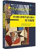 工商管理经典译丛:罗宾斯《管理学(第13版)》学习指导