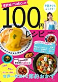 家政婦makoの100円レシピ