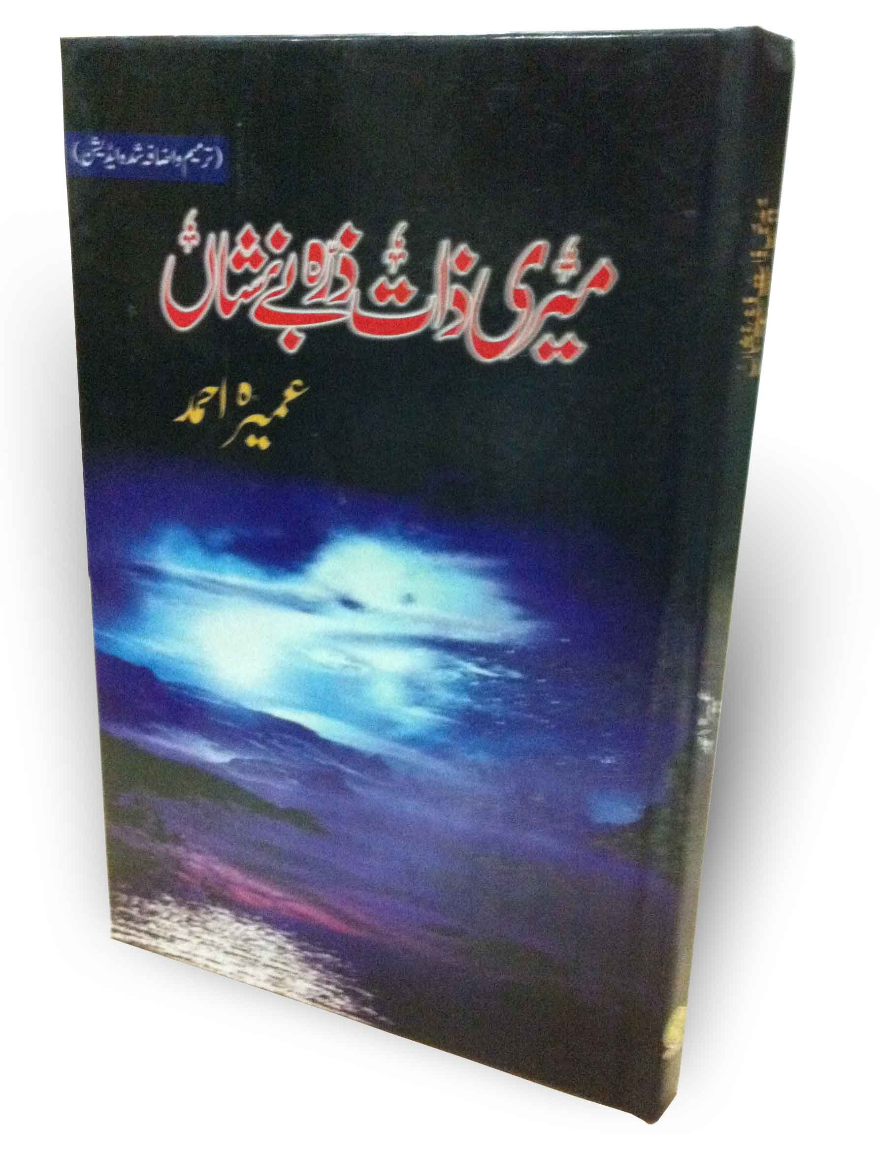 meri zaat zarra e benishan book