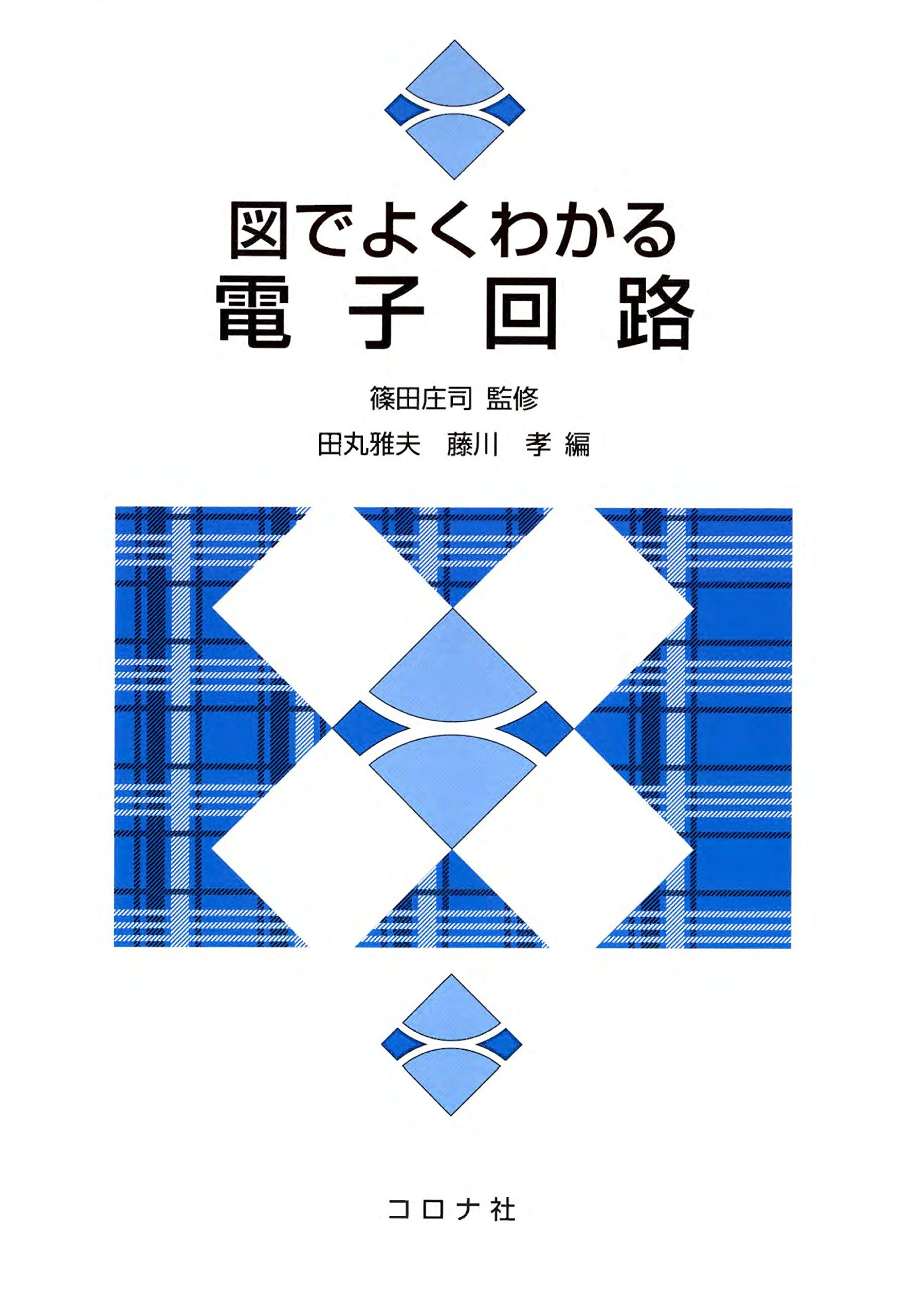Amazon.co.jp: 図でよくわかる電子回路: 庄司, 篠田, 雅夫, 田丸, 孝 ...