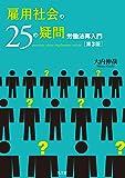 雇用社会の25の疑問 労働法再入門(第3版)
