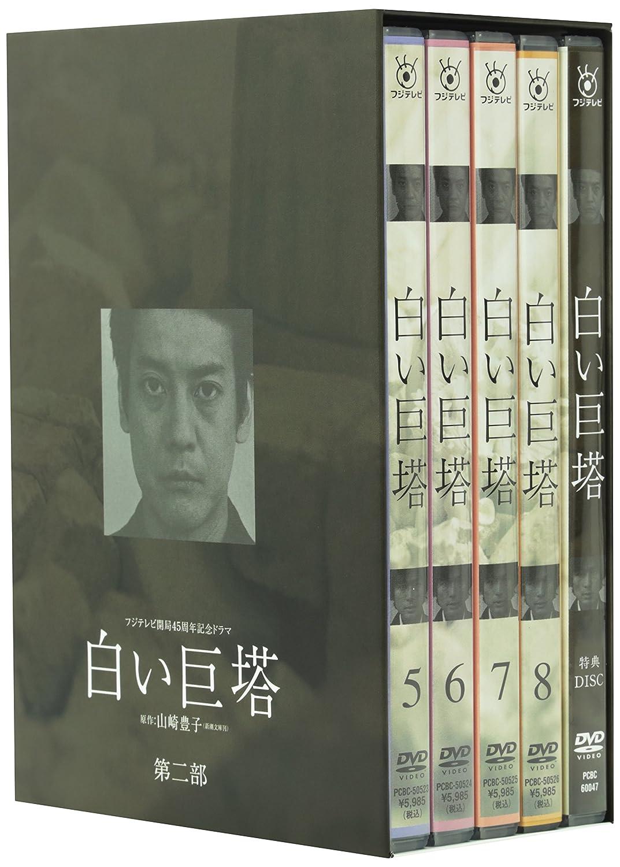 【ポイント10倍】 白い巨塔 B0001KNIB2 DVD-BOX DVD-BOX 第二部 第二部 B0001KNIB2, インプレッション AUTO:49c3399f --- a0267596.xsph.ru