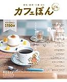カフェぼん-よん (ゲインムック)