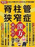 脊柱管狭窄症 漢方・東洋医学で治す本 (わかさ夢MOOK 116)