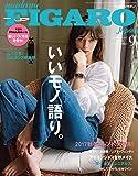 madame FIGARO japon (フィガロ ジャポン) 2017年9月号 [いいモノ語り。]