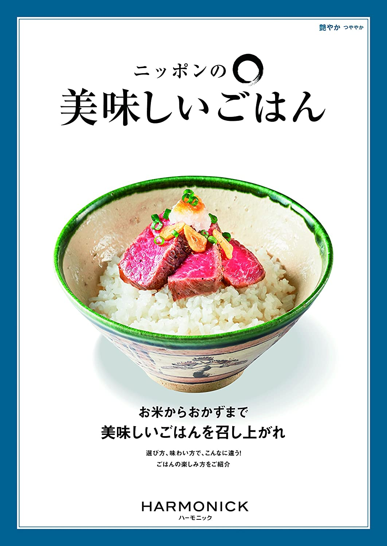 ハーモニック グルメカタログ ニッポンの美味しいごはん 彩り いろどり 包装紙:ハッピーバード B077P4GKXR 01 3,000円コース