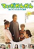 てぃだかんかん~海とサンゴと小さな奇跡~ [DVD]