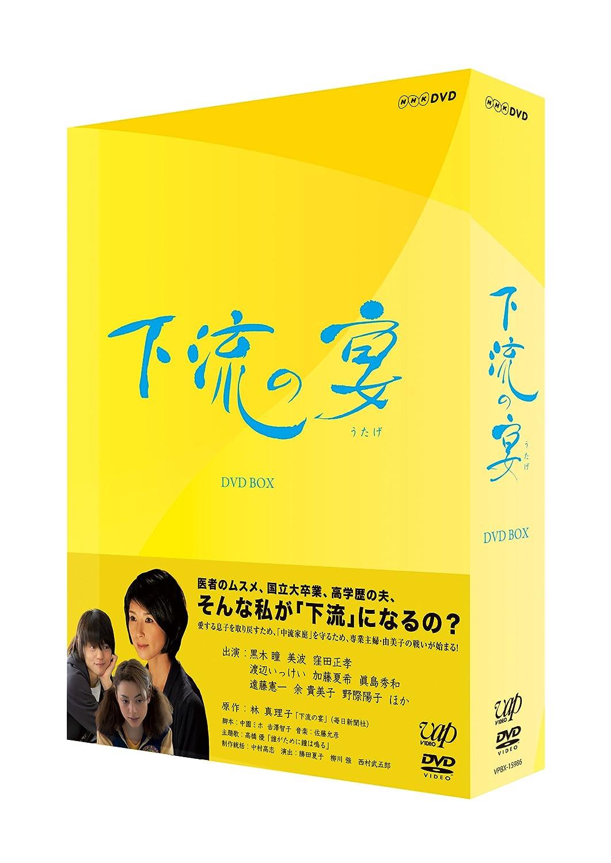 超格安価格 下流の宴 下流の宴 DVD-BOX DVD-BOX [DVD] B005MWSD1Y B005MWSD1Y, ブティックアズベリー:8d3867b0 --- a0267596.xsph.ru