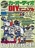 カーオーディオDIYマニュアル2016 (GEIBUN MOOKS)
