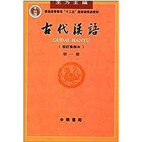 """普通高等教育""""十二五""""国家级规划教材:古代汉语(第1册)(校订重排本)"""