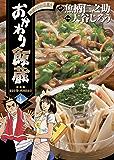 おかわり飯蔵(4) (ヤングサンデーコミックス)