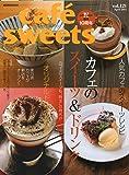 cafe-sweets (カフェ-スイーツ) vol.121 (柴田書店MOOK)