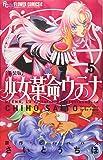新装版 少女革命ウテナ (5) (フラワーコミックスアルファ)