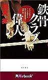 鉄骨クラブの偉人 オリンピアン7人を育てた街の体操指導者・城間晃 (角川ebook nf) (角川ebook nf)