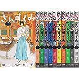 さんすくみ コミック 全10巻完結セット (フラワーコミックスアルファ)