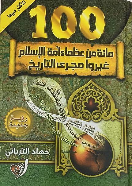 كتاب مائة من عظماء الاسلام pdf