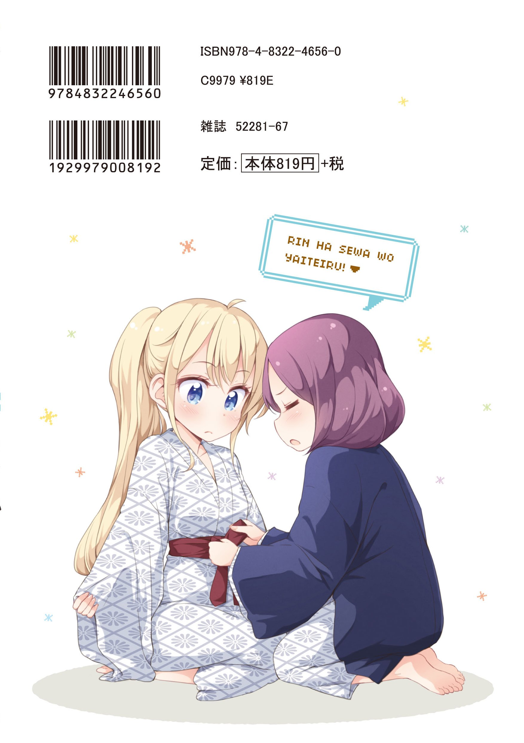new game 漫画 ネタバレ