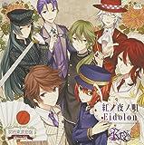 PSPソフト 「 明治東亰恋伽 」 オープニングテーマ 「 紅ノ夜ノ唄 」 / PSPソフト 「 ジュエリック・ナイトメア 」 オープニングテーマ 「 Eidolon 」