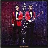 東京デスティニー(初回生産限定盤)(DVD付)