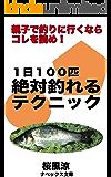 親子の釣り入門「1日100匹・絶対釣れるテクニック」