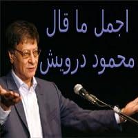 اجمل ما قال محمود درويش