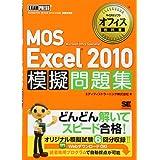 マイクロソフトオフィス教科書 MOS Excel2010 模擬問題集