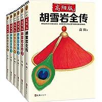 高阳版·胡雪岩全传(珍藏版大全集)(套装共6册)