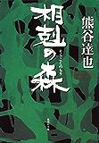 相剋の森 「森」シリーズ (集英社文庫)