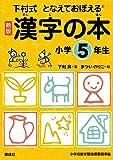 漢字の本 小学5年生 (下村式 となえておぼえる 漢字の本 新版)