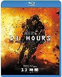 13時間 ベンガジの秘密の兵士[AmazonDVDコレクション] [Blu-ray]