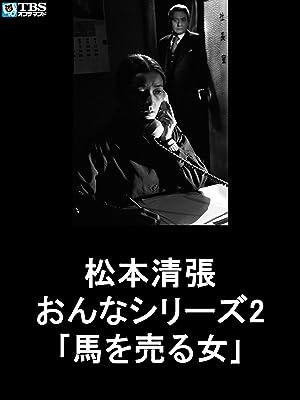 Amazon.co.jp: 松本清張おんなシ...
