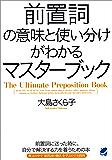 前置詞の意味と使い分けがわかるマスターブック