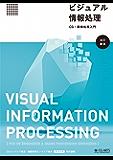 ビジュアル情報処理 -CG・画像処理入門- [改訂新版]