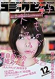 月刊コミックビーム 2017年12月号 [雑誌] (ビームコミックス)