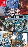 彩京 SHOOTING LIBRARY(シューティングライブラリ) Vol.1 - Switch