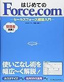はじめてのForce.com セールスフォース構築入門