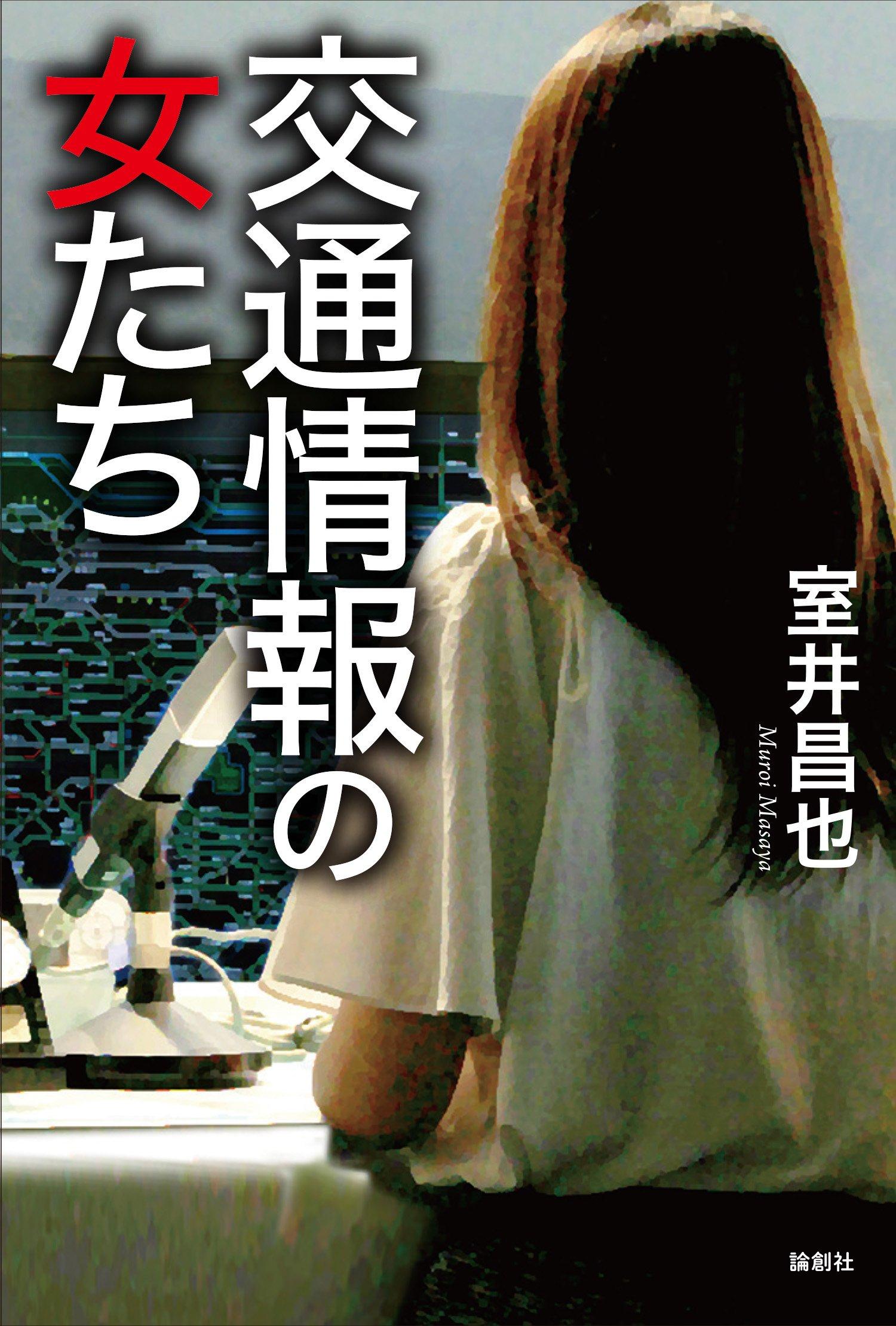 Download Kotsu joho no onnatachi. pdf epub