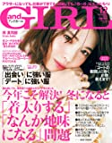 and GIRL(アンドガール) 2018年12月号