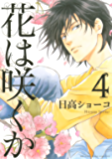 花は咲くか (4) (バーズコミックス ルチルコレクション)