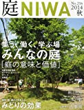 庭 No.216(2014年08月号) [雑誌] 集う、働く、学ぶ場 みんなの庭