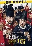 王様の事件手帖 [DVD]