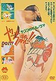 ヤスジのポルノラマ やっちまえ!! [DVD]