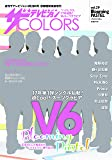 ザテレビジョンCOLORS vol.29 Blooming PASTEL