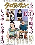 クロワッサン 2019年8/25号No.1003 [人生100年時代のしなやかな生き方。]