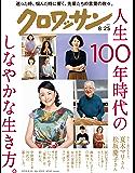 クロワッサン 2019年08月25日号 No.1003 [人生100年時代のしなやかな生き方。] [雑誌]